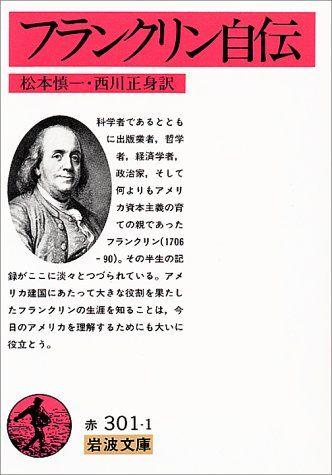 偉大なベンジャミン・フランクリンの自伝。