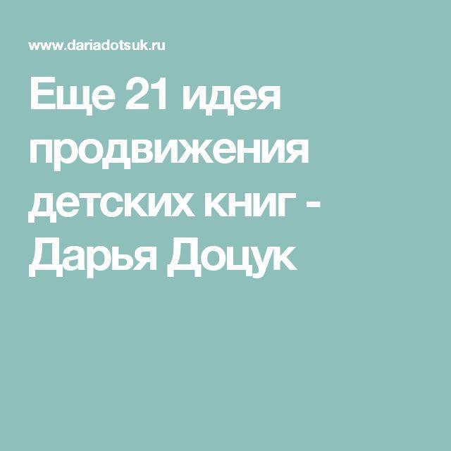 Еще 21 идея продвижения детских книг - Дарья Доцук