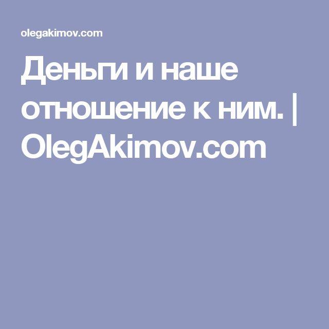 Деньги и наше отношение к ним. | OlegAkimov.com