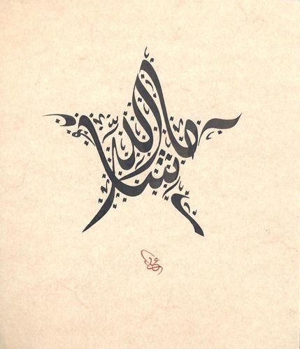 Maşallah, Maşallah Yazılı Hatlar, Yıldız Şekilli Maşallah hat Satın Al, Değişik Hatlar Ara