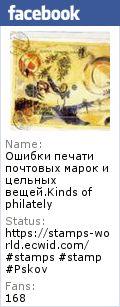 https://stampserror.blogspot.ru/