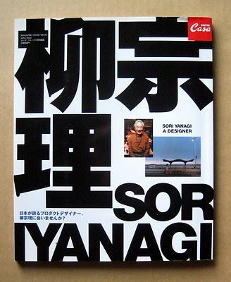 JPN. Mag. Casa BRUTUS Extra Issue, 2003, SORI YANAGI A DESIGNER