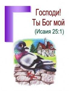 Христианская азбука скачать с http://alla-kon.livejournal.com/