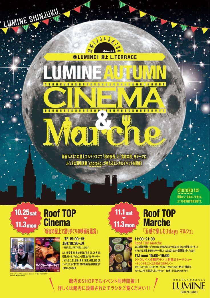ルミネ新宿「LUMINE AUTUMN CINEMA & Marche」