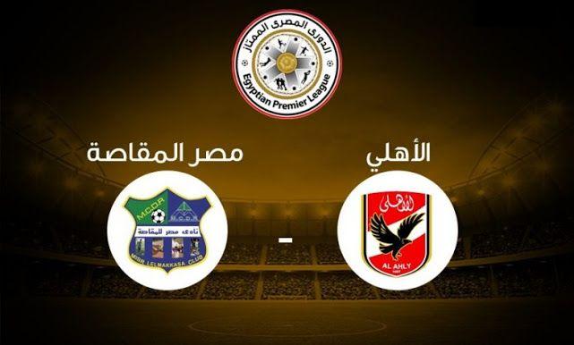 قناة جلال سيف النصر بلوجر مشاهدة مبارة الاهلى ومصر المقاصة بث مباشر Sport Team Logos Team Logo Egyptian