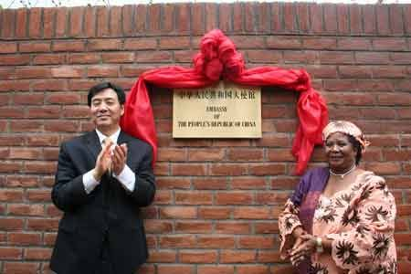 Zhai Jun (L), representative of Chinese President Hu Jintao and assistant foreign minister, and Malawi Foreign Minister Joyce Banda unveil the plaque for the Embassy of the People's Republic of China in Lilongwe, capital of Malawi, Jan. 26, 2008. Chinese Foreign Minister Yang Jiechi and Malawian Minister for Presidential and Parliamentary Affairs Davis Katsonga signed a joint communique in Beijing on Dec. 28, 2007 to forge diplomatic relations.