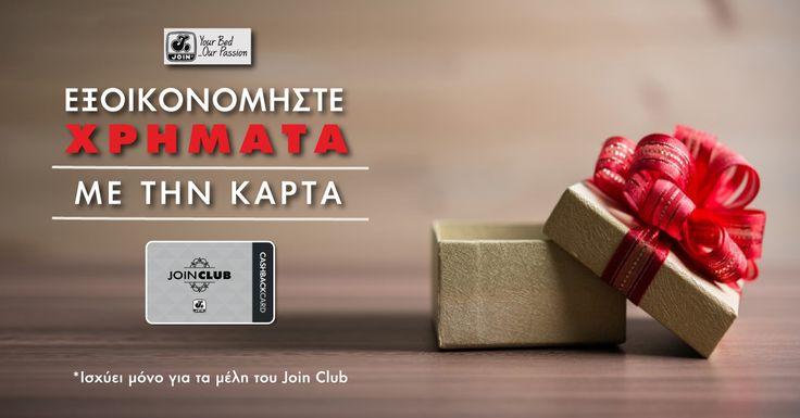 Εξοικονομήστε χρήματα με την κάρτα Cashback! (ισχύει μόνο για τα μέλη του Join Club)