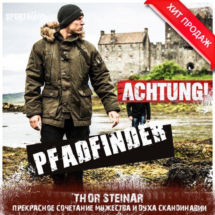 КУРТКА PFADFINDER | Thor Steinar  #casual  #thor_steinar #jacket #sportmayka