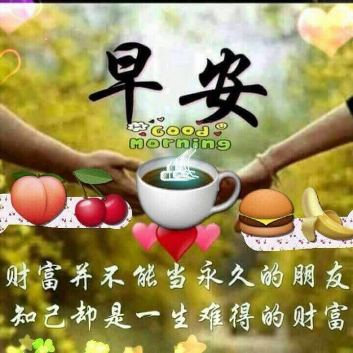 Pin by May Chua on Good Morning Wishes In Chinese | Good
