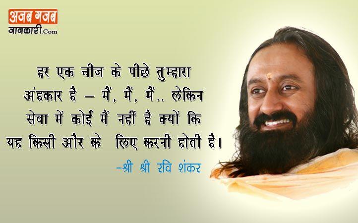 Sri Sri Ravi Shankar Quotes In Hindi English Quotesinspiration