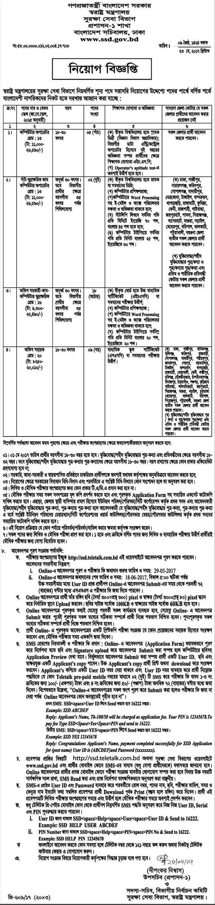 Home Affairs Ministry Job Circular 2017