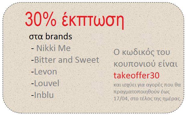 Κουπόνι για 30% έκπτωση στα brands Nikki Me, Bitter and Sweet, Levon, Louvel και Inblu!