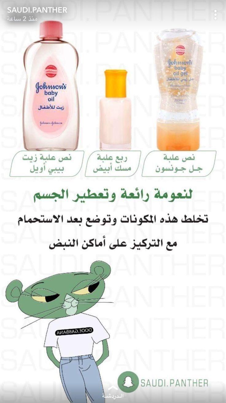 وصفة لتعطير وتنعيم الجسم In 2020 Beauty Skin Care Routine Pretty Skin Care Facial Skin Care Routine