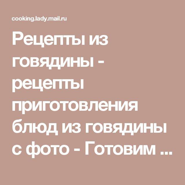 Рецепты из говядины - рецепты приготовления блюд из говядины с фото - Готовим счастье на Леди Mail.Ru - Philips