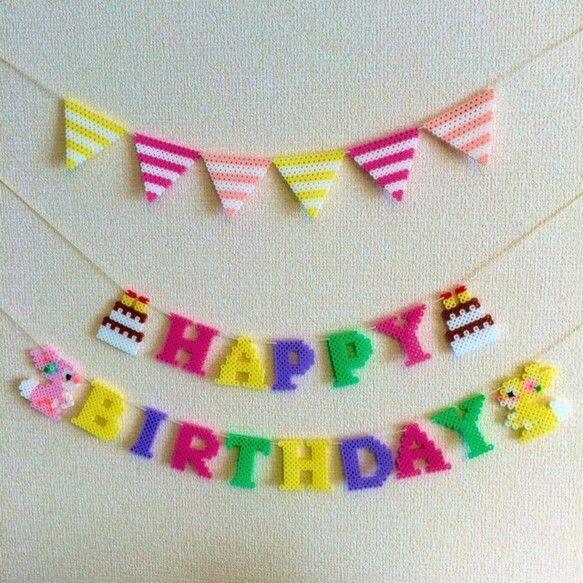 アイロンビーズで作りました꒰*´∀`*꒱♡バースデーガーランドです꒰ ּగᴗ̂గ꒱ෆ⃛*お誕生日にどうぞ꒰ ּగᴗ̂గ꒱ෆ⃛*1文字...|ハンドメイド、手作り、手仕事品の通販・販売・購入ならCreema。