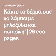 Κάντε το δέρμα σας να λάμπει με μηλόξυδο και ασπιρίνη! |  26 eco pages