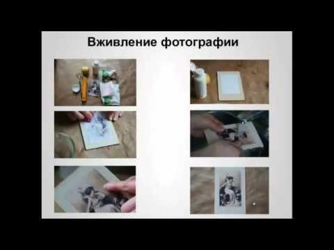 Декор-Марафон День1. Подготовка фотографии к декупажу - YouTube