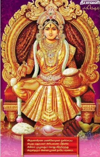 #12-Amazing Pictures of Goddess Lalitha Parameswari-Set2