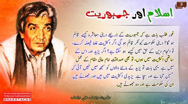 "Zaid Hamid on Twitter: ""Golden words of wisdom from Hazrat Wasif Ali Wasif #PPP #JI #PMLN #PTI #MQM #JUI #Democracy #LongLiveZaidHamid http://t.co/6rLQGSMxTI"""