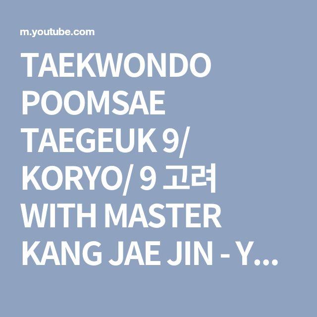 TAEKWONDO POOMSAE TAEGEUK 9/ KORYO/ 9 고려 WITH MASTER KANG JAE JIN - YouTube