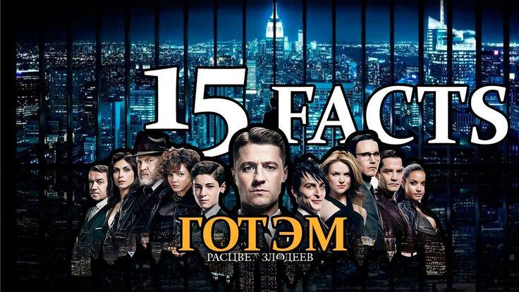 ГОТЭМ | 15 ФАКТОВ о сериале ГОТЭМ | Movie Mouse
