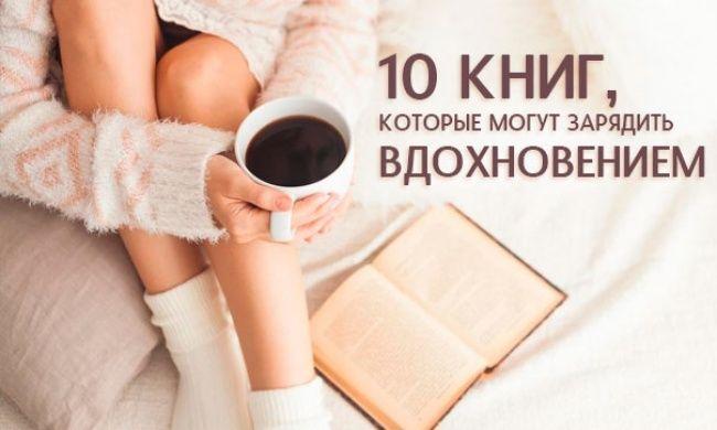 10 книг, которые могут зарядить вдохновением
