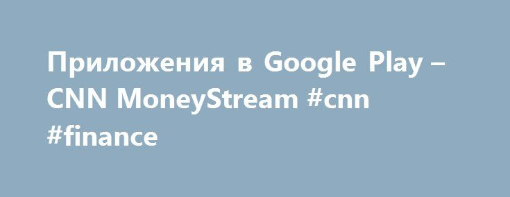 Приложения в Google Play – CNN MoneyStream #cnn #finance http://new-mexico.remmont.com/%d0%bf%d1%80%d0%b8%d0%bb%d0%be%d0%b6%d0%b5%d0%bd%d0%b8%d1%8f-%d0%b2-google-play-cnn-moneystream-cnn-finance/  # Перевести описание на Русский с помощью Google Переводчика? Перевести на Английский Описание CNNMoney's new app puts you at the center of the business news whirlwind. CNN MoneyStream gives you the power to personalize your news. You can follow the people, companies, business topics and market…