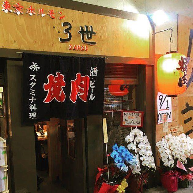 #神戸の#焼肉やさん、#3世#オープン。3世って何?#過去、#現在、#未来かな? それとも#三代目?とにかくお#肉#美味しいそうです。#必食!#レストラン #うまい #Korean #BBQ #restaurant in #Kobe #Japan #delicious you #must #try once #beef #newly #open