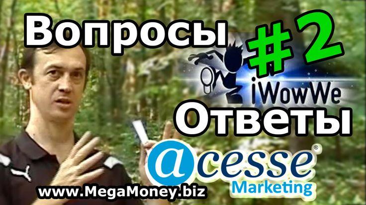 #Ответы на #вопросы по переходу из iWowWe в #Acesse #Marketing. Часть 2