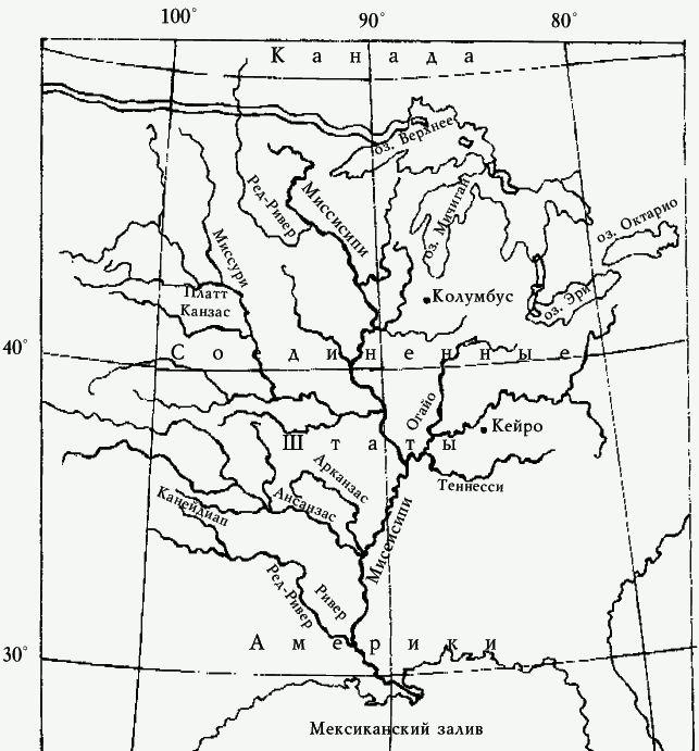 Миссисипи называют великой рекой, и она заслуживает это название: в нее вливаются воды почти с трети территории США. В переводе с индейского название Миссисипи означает «отец вод». Исток Миссисипи находится на севере США, в равнинной местности штата Миннесота. Река протекает по равнине, а в нижнем своем течении – по Миссисипской низменности с севера на юг и впадает в Мексиканский залив. Устье реки представляет собой огромную дельту, состоящую из шести рукавов.