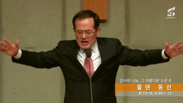 유관재 목사, '감사와 나눔 그 아름다운 도전(08)', 화정동 성광교회 - YouTube