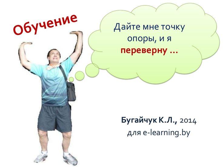 Flipped Classroom (перевернутый класс) by Константин Бугайчук via slideshare