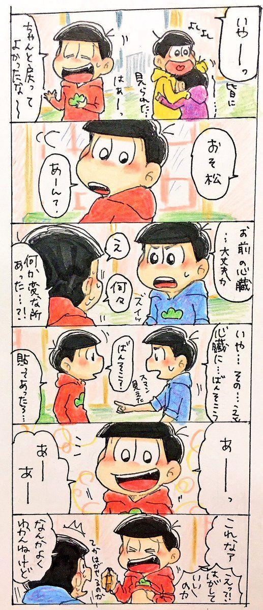 「かわっていーんだぞ、カラ松」【長兄】