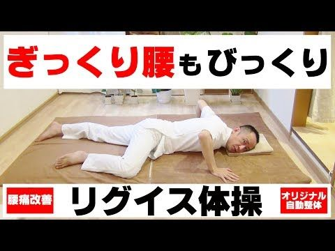 かんたん!自動整体! ぎっくり腰もびっくり!! 魔法のような整体・・動けるようになるんです・・ - YouTube