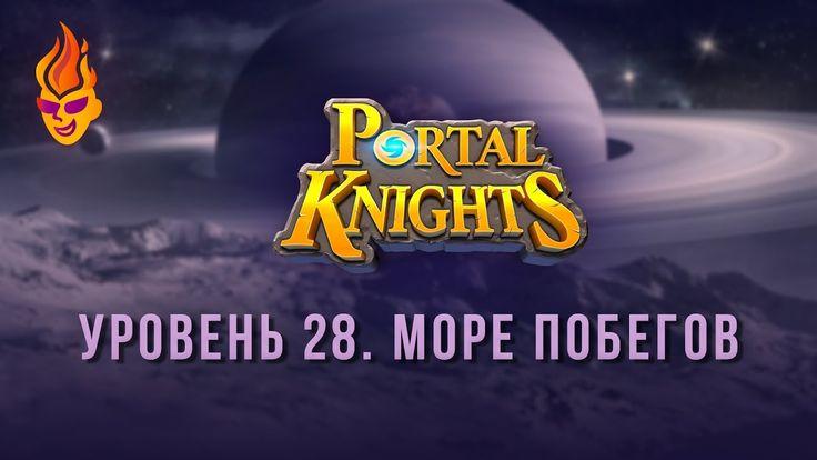 В этом видео продолжаем проходить игру Portal Knights. На этот раз Эфемер встретит «неубиваемых» мобов, а также сделает титановый апгрейд. И конечно исследует остров под названием Море Побегов — уровень 28. Приятного просмотра =)