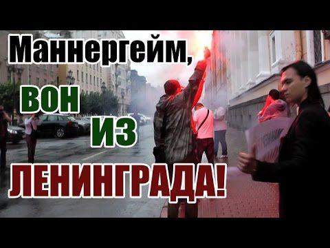 """Маннергейм, вон из Ленинграда! Акция """"Другой России"""""""