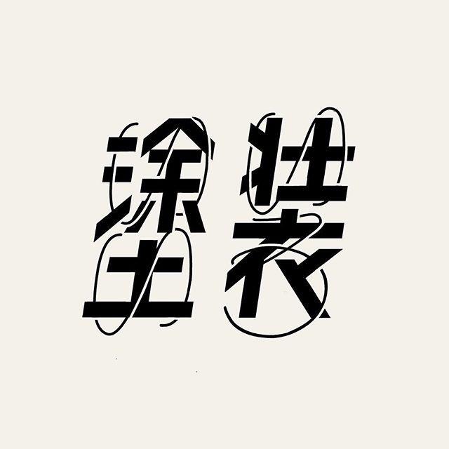 Font おしゃれまとめの人気アイデア Pinterest Umeco 文字デザイン フォント 字体