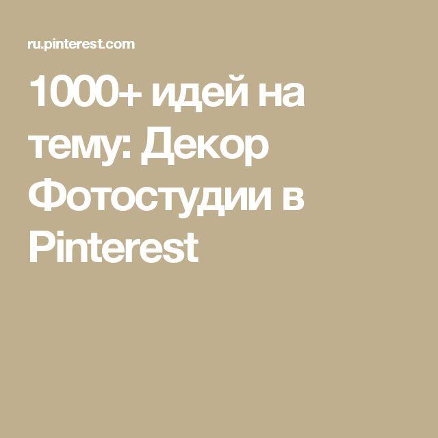 1000+ идей на тему: Декор Фотостудии в Pinterest