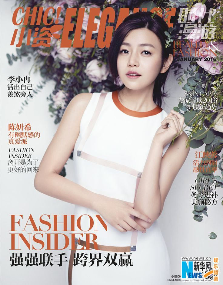 Michelle Chen covers fashion magazine | China Entertainment News