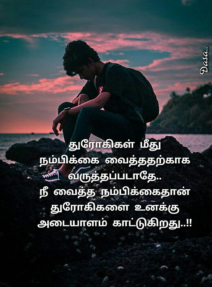 Pin by Devanathan D. on Tamil Inspirational Quotes