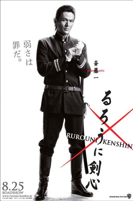 るろうに剣心 (2014/8/10)