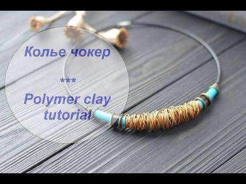 Мастер-класс: Колье чокер из полимерной глины FIMO/polymer clay tutorial - YouTube