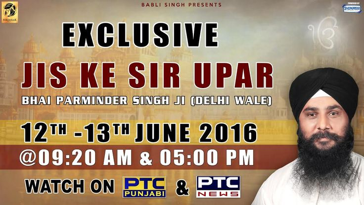 Watch Exclusive Jis Ke Sir Upar Of Bhai Parminder Singh (Delhi Wale) on 12th - 13th June @ 9:20am & 5:00pm 2016 only on PTC Punjabi & PTC News Facebook - https://www.facebook.com/nirmolakgurbaniofficial/ Downlaod The Mobile Application For 24 x 7 free gurbani kirtan -  Playstore - https://play.google.com/store/apps/details?id=com.init.nirmolak&hl=en App Store - https://itunes.apple.com/us/app/nirmolak-gurbani/id1084234941?mt=8