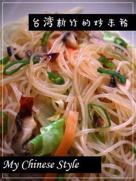 中華街の焼きビーフン(台湾炒米粉)