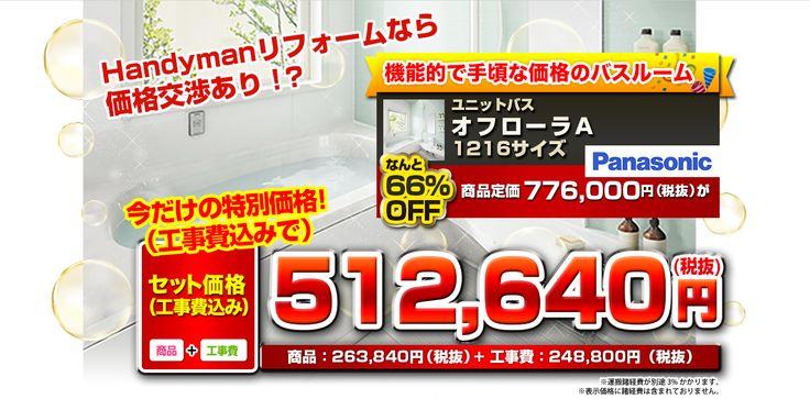 パナソニック ユニットバス オフローラ AR 1216サイズが512,640円(税抜)【工事費込み】