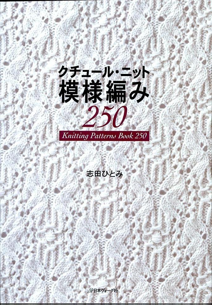 クチュール・ニット模様編み250 by  志田ひとみ. I'm so in love with this book.