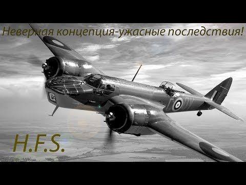 (306) Bristol Blenheim. История и боевое применение. - YouTube