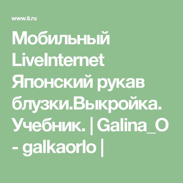 Мобильный LiveInternet Японский рукав блузки.Выкройка.Учебник. | Galina_O - galkaorlo |