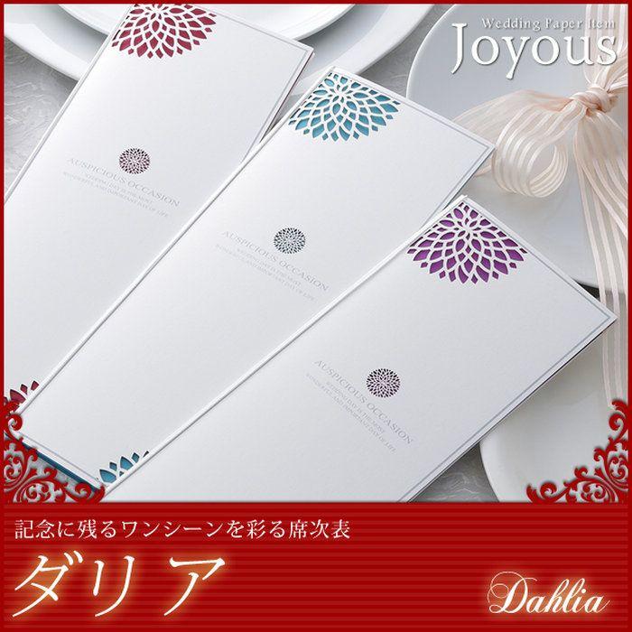 ☆新商品☆【ダリア】結婚式席次表手作りキット(中紙A4・A3)