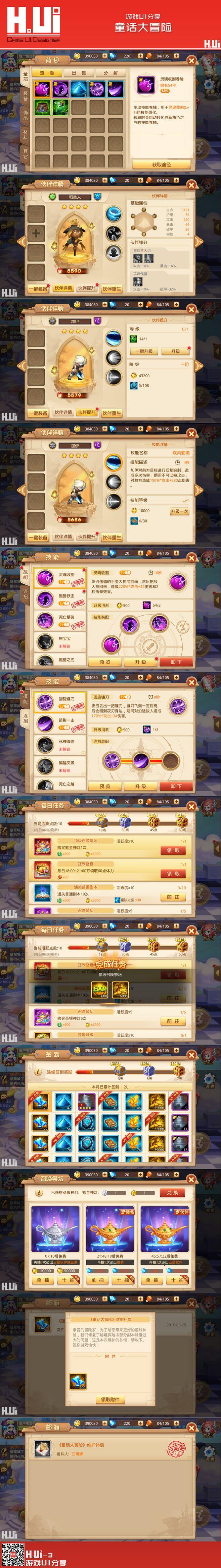 童话大冒险 手游 #游戏UI#  绘UI...